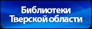 Библиотеки Тверской области